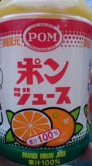菊池隆志 公式ブログ/『ポンジュース♪o(^-^)o 』 画像1
