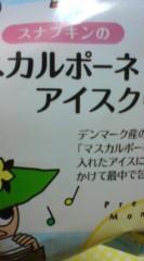 菊池隆志 公式ブログ/『スナフキンのアイスクリーム! ?』 画像1