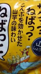 菊池隆志 公式ブログ/『ねばっと♪o(^-^)o 』 画像1