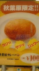 菊池隆志 公式ブログ/『秋葉原カレーパン』 画像1