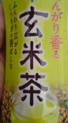 菊池隆志 公式ブログ/『玄米茶♪o(^-^)o 』 画像1
