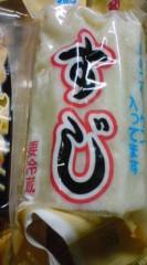 菊池隆志 公式ブログ/『魚のすじ♪o(^-^)o 』 画像1