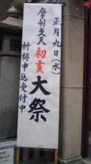 菊池隆志 公式ブログ/『摩利支天♪o(^-^)o 』 画像1