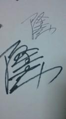 菊池隆志 公式ブログ/『筆ペン、マジックペン、ボールペン♪』 画像3