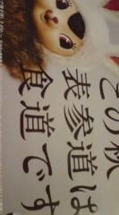 菊池隆志 公式ブログ/『中吊り広告』 画像1