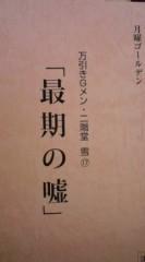 菊池隆志 公式ブログ/『万引きG メン二階堂雪�』♪ 画像1