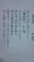 菊池隆志 公式ブログ/浅見光彦シリーズ第44 弾-砂冥宮- !! 画像2