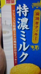 菊池隆志 公式ブログ/『特濃ミルククッキー♪o(^-^)o 』 画像1