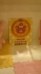 菊池隆志 公式ブログ/『リラックマ10 周年♪o(^-^)o 』 画像2