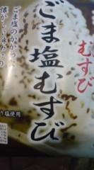 菊池隆志 公式ブログ/『ごま塩おむすびo(^-^)o 』 画像1