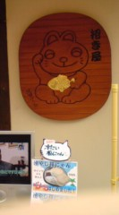 菊池隆志 公式ブログ/『福にゃん♪o(^-^)o 』 画像1