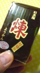 菊池隆志 公式ブログ/『羊羹♪o(^-^)o 』 画像1