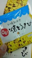 菊池隆志 公式ブログ/『札幌おかき!?o(^-^)o 』 画像2