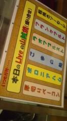 菊池隆志 公式ブログ/『ぐんまちゃん家♪o(^-^)o 』 画像2