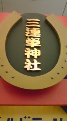 菊池隆志 公式ブログ/『3連単神社!?o(^-^)o 』 画像3