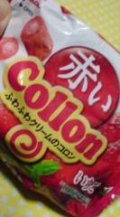 菊池隆志 公式ブログ/『赤いコロン♪o(^-^)o 』 画像1