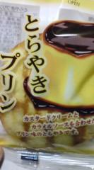 菊池隆志 公式ブログ/『とらやきプリンo(^-^)o 』 画像1