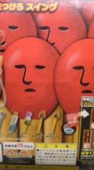 菊池隆志 公式ブログ/『赤ら顔!?o(^-^)o 』 画像1