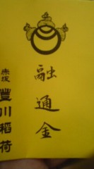 菊池隆志 公式ブログ/『融通金♪o(^-^)o 』 画像3