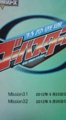 菊池隆志 公式ブログ/『特命戦隊ゴーバスターズ♪(^ ∀^)』 画像1