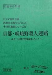 菊池隆志 公式ブログ/『十津川警部シリーズ5♪!( ̄- ̄)ゞ』 画像1