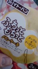 菊池隆志 公式ブログ/『ふわっとモチッとパンケーキ』 画像1