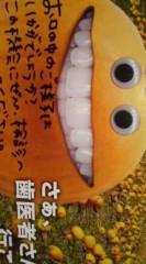 菊池隆志 公式ブログ/『お便り到来o(^-^)o 』 画像1