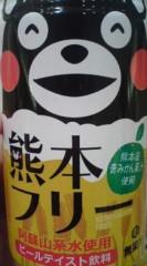 菊池隆志 公式ブログ/『熊本フリー!?(  ̄▽ ̄)』 画像1