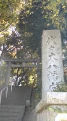 菊池隆志 公式ブログ/『代々木八幡様♪o(^-^)o 』 画像3