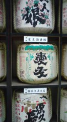 菊池隆志 公式ブログ/『献上酒& 正門♪o(^-^)o 』 画像2