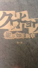菊池隆志 公式ブログ/『クロヒョウ- 龍が如く- 』 画像2