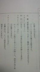 菊池隆志 公式ブログ/『検事・朝日奈耀子�o(^-^)o 』 画像2