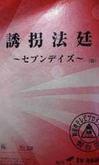 菊池隆志 公式ブログ/『この後9:00からは♪(* ̄∇ ̄)ノ』 画像1