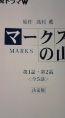 菊池隆志 公式ブログ/『マークスの山(  ̄▽ ̄)』 画像1
