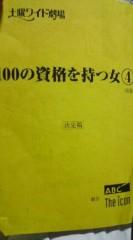 菊池隆志 公式ブログ/『関西圏内で再放送されました』 画像1