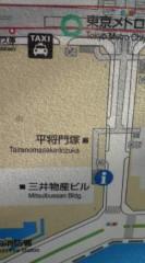 菊池隆志 公式ブログ/『将門の首塚』 画像2