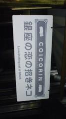 菊池隆志 公式ブログ/『銀座の恋の招き猫o(^-^)o 』 画像1