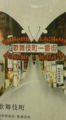 菊池隆志 公式ブログ/『歌舞伎蝶!?o(^-^)o 』 画像1