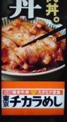菊池隆志 公式ブログ/『東京チカラめしo(^-^)o 』 画像1