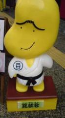 菊池隆志 公式ブログ/『豆蔵君o(^-^)o 』 画像1