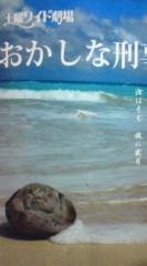 菊池隆志 公式ブログ/『おかしな刑事�o(^-^)o 』 画像1