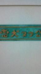 菊池隆志 公式ブログ/『恋犬ヌク公(^_^;) 』 画像2