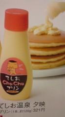 菊池隆志 公式ブログ/『ChuChuプリンo(^-^)o 』 画像1