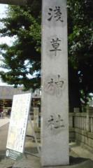 菊池隆志 公式ブログ/『浅草神社♪o(^-^)o 』 画像1