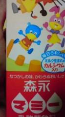 菊池隆志 公式ブログ/『マミー♪o(^-^)o 』 画像1