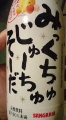 菊池隆志 公式ブログ/『みっくちゅじゅーちゅそーだ』 画像1