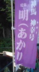 菊池隆志 公式ブログ/『あかりちゃん♪(  ̄▽ ̄)』 画像1