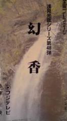菊池隆志 公式ブログ/『浅見光彦シリーズ- 幻香-♪』 画像1