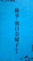 菊池隆志 公式ブログ/『朝日奈耀子�♪o(^-^)o 』 画像1