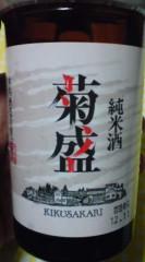 菊池隆志 公式ブログ/『ワンカップ菊盛♪o(^-^)o 』 画像1